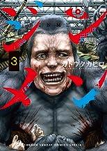 表紙: ジンメン(3) (サンデーうぇぶりコミックス)   カトウタカヒロ