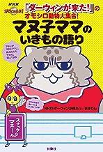 表紙: 「ダーウィンが来た!」のオモシロ動物大集合! マヌ子ママのいきもの語り (扶桑社BOOKS)   NHK「ダーウィンが来た!」