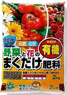 自然応用科学 野菜と花のまくだけ有機肥料 2kg