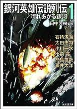 表紙: 銀河英雄伝説列伝1 (創元SF文庫) | 石持 浅海