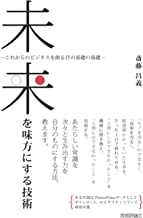 表紙: 未来を味方にする技術 ~新しいビジネスを創り出すITの基礎の基礎 | 斎藤 昌義