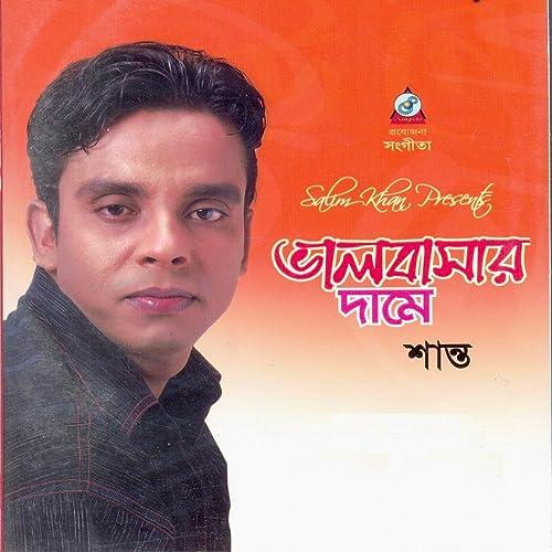 Valobashar dame by Shanto on Amazon Music - Amazon com
