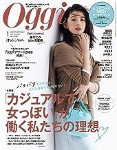 表紙: Oggi (オッジ) 2021年 1月号 [雑誌] | Oggi編集部