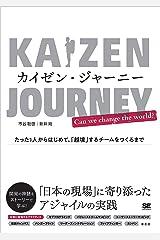 カイゼン・ジャーニー たった1人からはじめて、「越境」するチームをつくるまで Kindle版
