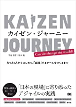 表紙: カイゼン・ジャーニー たった1人からはじめて、「越境」するチームをつくるまで | 新井 剛