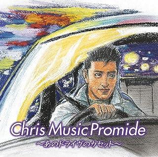 クリス ミュージック プロマイド~あのドライヴのカセット~