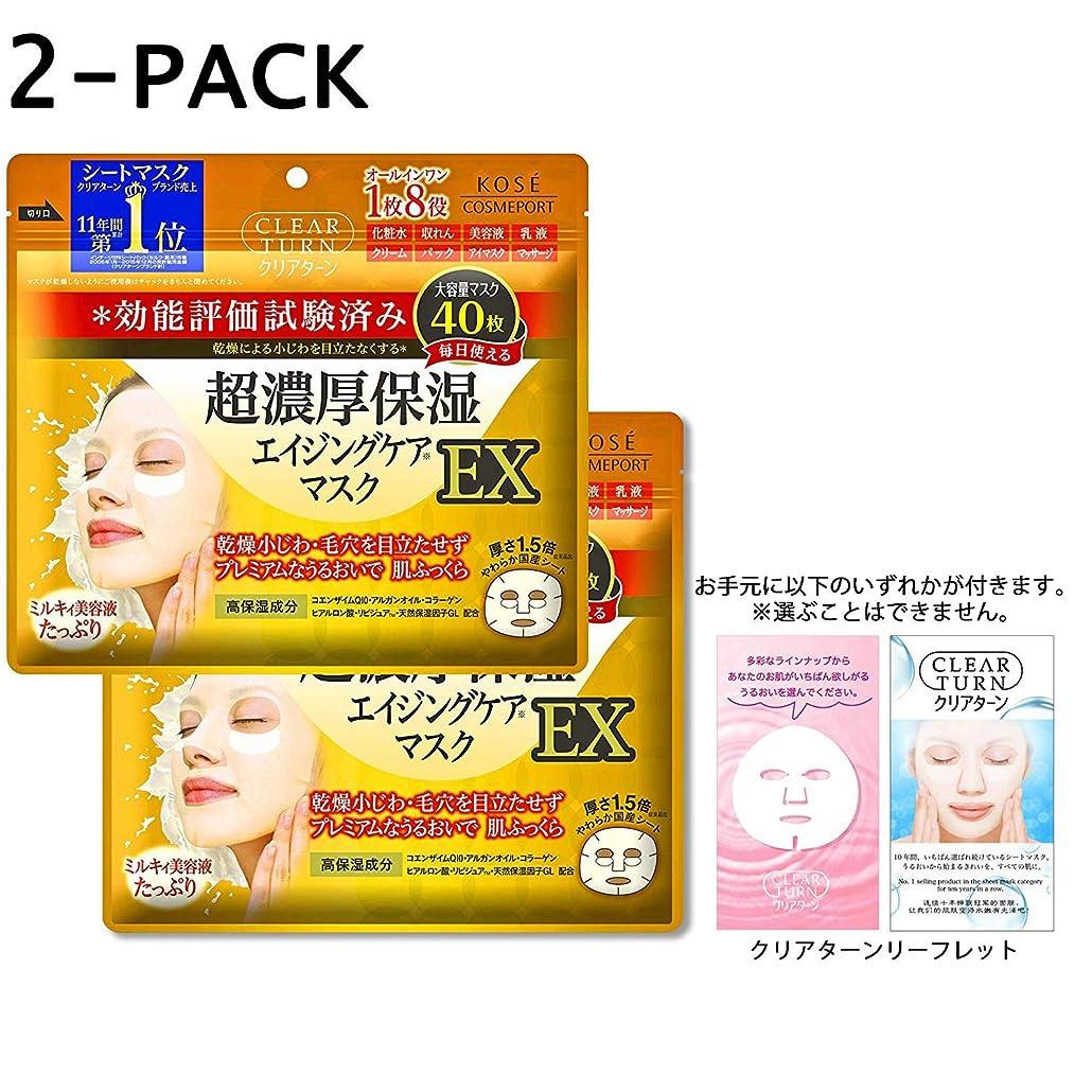 真向こう好意的部分的【Amazon.co.jp限定】KOSE クリアターン 超濃厚保湿マスク EX(40枚入) 2P+リーフレット フェイスマスク