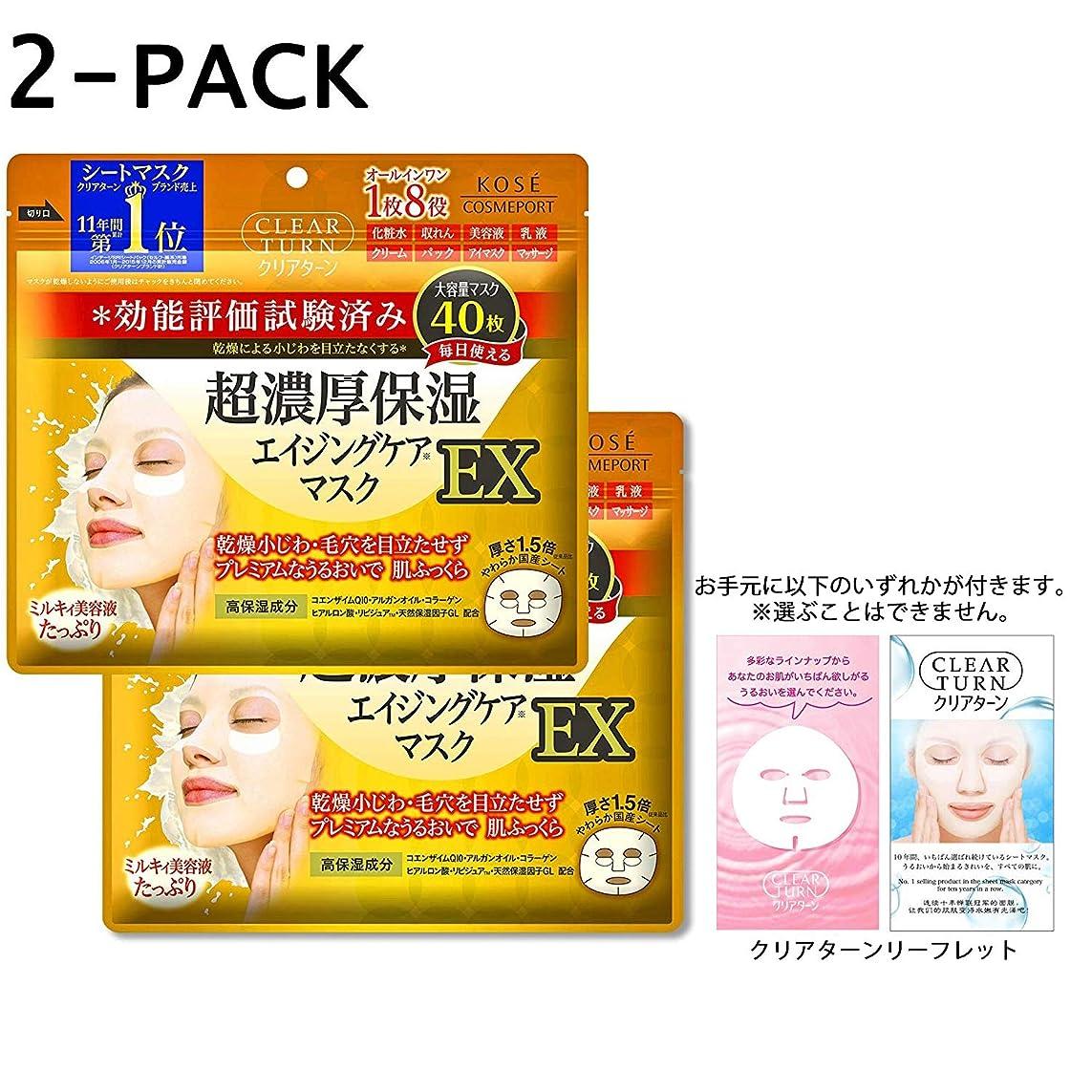 リストあえて見る【Amazon.co.jp限定】KOSE クリアターン 超濃厚保湿マスク EX(40枚入) 2P+リーフレット フェイスマスク