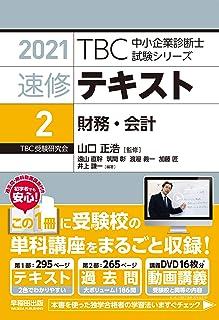 速修テキスト〈2〉財務・会計〈2021年版〉 (TBC中小企業診断士試験シリーズ)