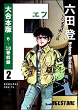【大合本版】F(エフ) (2) (ぶんか社コミックス)