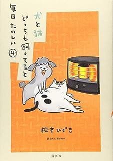 犬と猫どっちも飼ってると毎日たのしい(4) (ワイドKC)