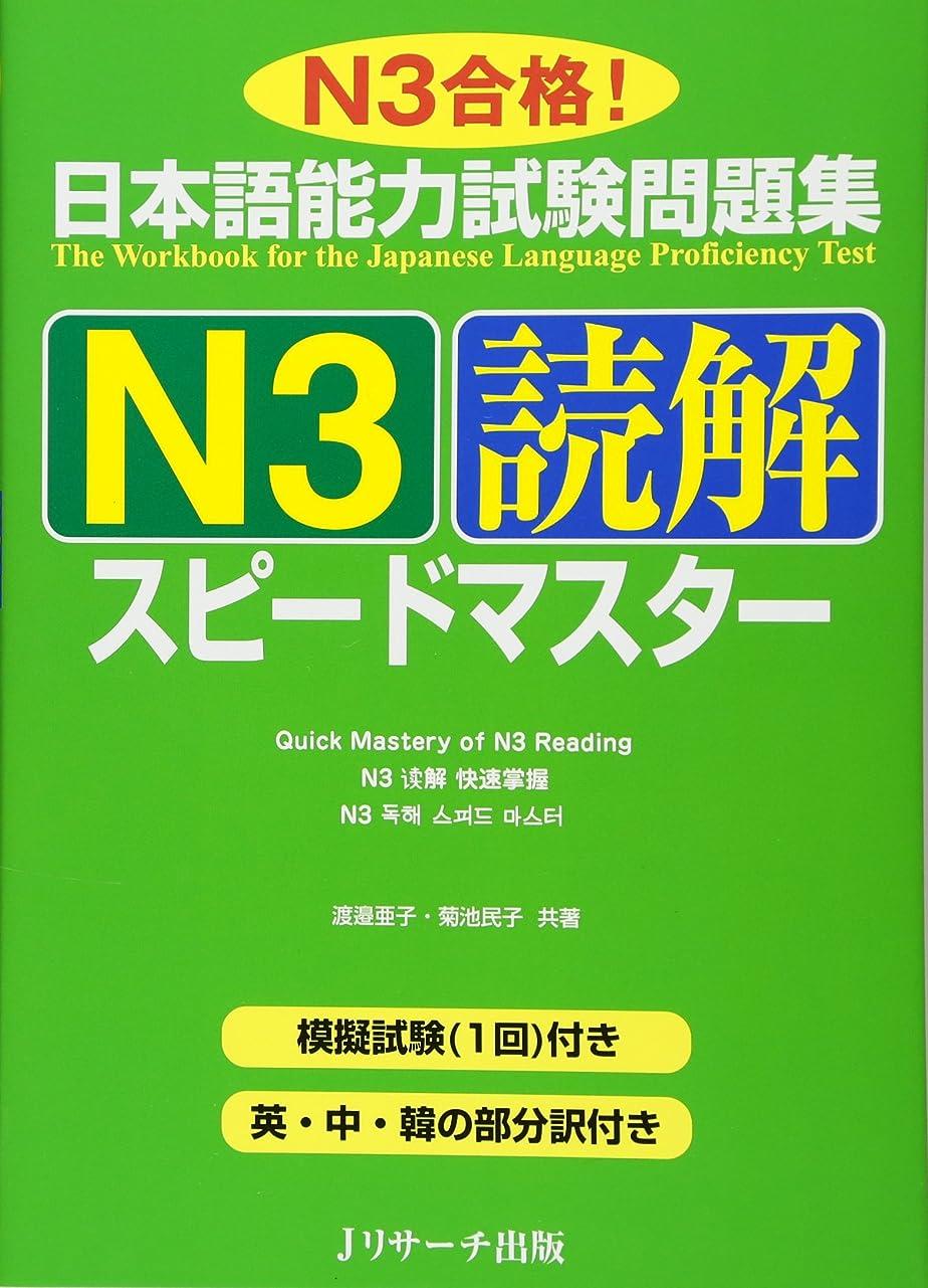 漏斗労働ヒップ日本語能力試験問題集N3読解スピードマスター