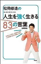 表紙: 松岡修造の人生を強く生きる83の言葉 | 松岡 修造