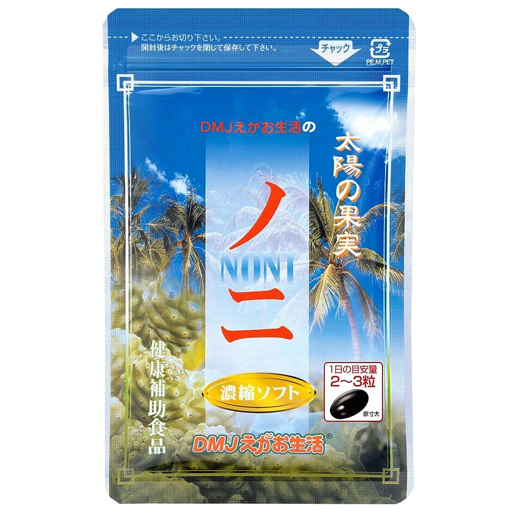 感心する花瓶ピークノニ濃縮ソフト [ ノニサプリメント/DMJえがお生活] アミノ酸 天然ノニ使用 (カプセルタイプ) ノニエキス 日本製 31日分