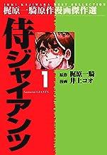 表紙: 侍ジャイアンツ 1 | 井上 コオ