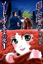 超人ロック ソード・オブ・ネメシス 1 Locke The Superman Sword of Nemesis 1 (エムエフコミックス フラッパーシリーズ)