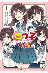 四つ子ぐらし1 (角川コミックス・エース) Kindle版