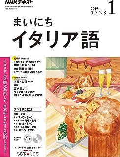 NHKラジオ まいにちイタリア語 2019年 1月号 [雑誌] (NHKテキスト)