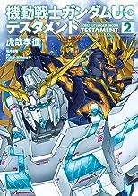 表紙: 機動戦士ガンダムUC テスタメント(2) (角川コミックス・エース)   サンライズ