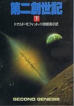 第二創世記〈下〉 (ハヤカワ文庫SF)