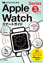 表紙: ゼロからはじめる Apple Watch スマートガイド[Series 3対応版] | リンクアップ