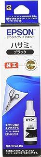 EPSON 純正 インクボトル HSM-BK ブラック ハサミ