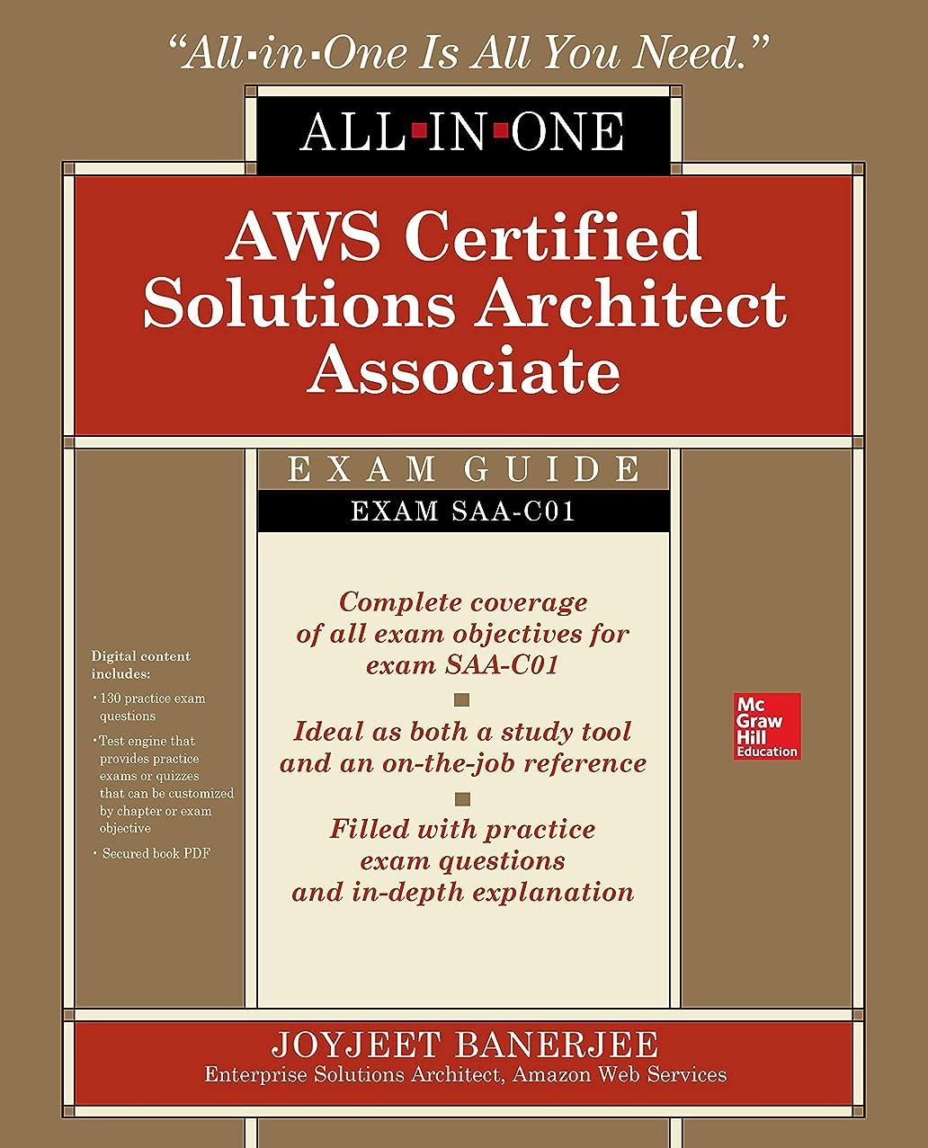 彼らのものオリエンタル海洋AWS Certified Solutions Architect Associate All-in-One Exam Guide (Exam SAA-C01) (English Edition)