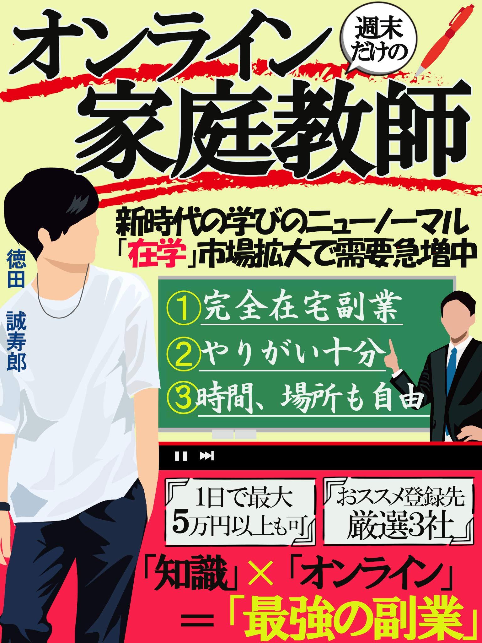 ZAIGAKUSHIJOUKYUUKAKUDAIDEJUYOUKYUUZOUONRAINKATEIKYOUSHIDESUKINAZIKANNIKASEGUMANA (Japanese Edition)