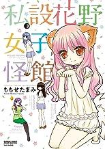 表紙: 私設花野女子怪館(3) (バンブーコミックス MOMOセレクション) | ももせたまみ