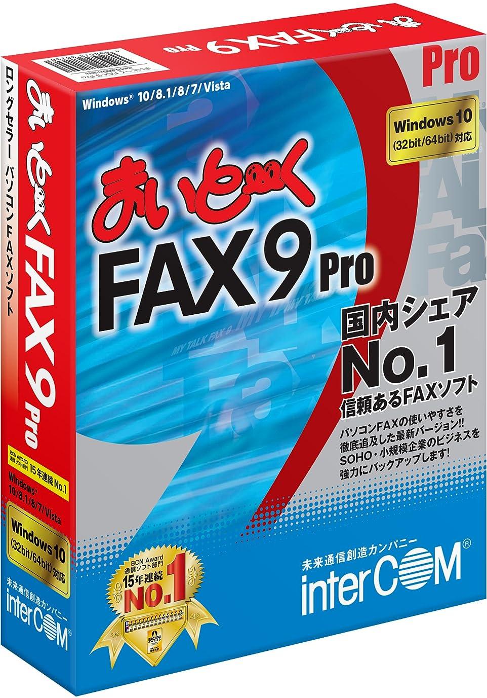移動する辞任花まいと~く FAX 9 Pro
