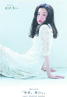 【Amazon.co.jp 限定】【Amazon.co.jp 限定特典/永野芽郁クリアファイル付き】連続テレビ小説 「半分、青い。」 LAST PHOTO BOOK