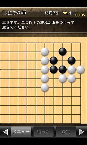 『実戦詰碁』の3枚目の画像