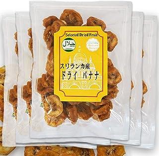 【無添加/砂糖不使用】 高品質オーガニックドライバナナ 有機栽培ドライフルーツ たっぷり5袋セット 【ナチュレバザール】