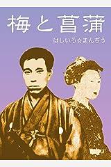 梅と菖蒲 Kindle版