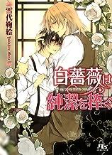 表紙: 白薔薇は純潔を捧ぐ (幻冬舎ルチル文庫) | サマミヤアカザ