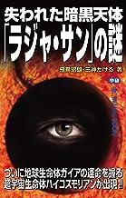 表紙: 失われた暗黒天体「ラジャ・サン」の謎 ムー・スーパーミステリー・ブックス | 三神たける