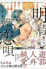 明烏夢恋唄 【電子コミック限定特典付き】 (コミックマージナル) Kindle版