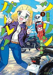 ツーリンガール! (2) (バンブーコミックス)