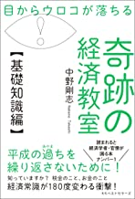 表紙: 目からウロコが落ちる 奇跡の経済教室【基礎知識編】 (ワニの本) | 中野剛志