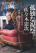 表紙: 孤独な祝祭 佐々木忠次 バレエとオペラで世界と闘った日本人 (文春e-book) | 追分日出子