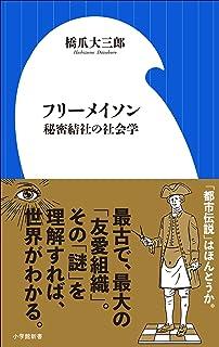 フリーメイソン 秘密結社の社会学(小学館新書)