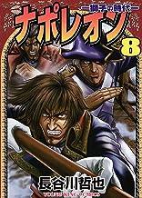 表紙: ナポレオン ―獅子の時代― (8) (ヤングキングコミックス) | 長谷川哲也