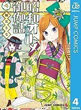 表紙: 昭和オトメ御伽話 4 (ジャンプコミックスDIGITAL) | 桐丘さな
