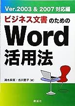 ビジネス文書のためのWord活用法