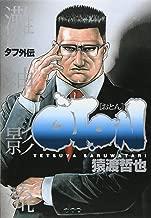 Tough Gaiden OTON-Dad - (Young Jump Comics) (2004) ISBN: 4088765575 [Japanese Import]