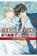 SUPER LOVERS 第13巻 小冊子付き特装版 (あすかコミックスCL-DX) コミック