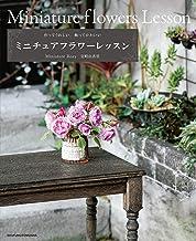 表紙: ミニチュアフラワーレッスン | MiniatureRosy宮崎由香里