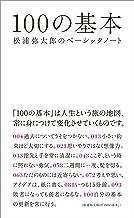 表紙: 100の基本 松浦弥太郎のベーシックノート | 松浦弥太郎