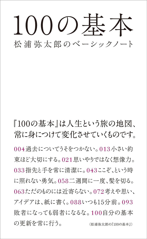 コイン移動石灰岩100の基本 松浦弥太郎のベーシックノート
