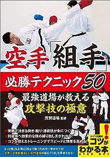 空手「組手」 必勝テクニック50 最強道場が教える攻撃技の極意 コツがわかる本